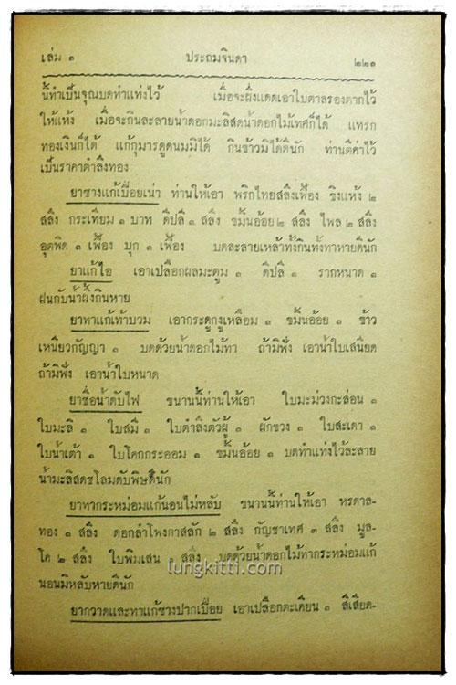 แพทยศาสตร์สงเคราะห์  (เล่ม 1) 8