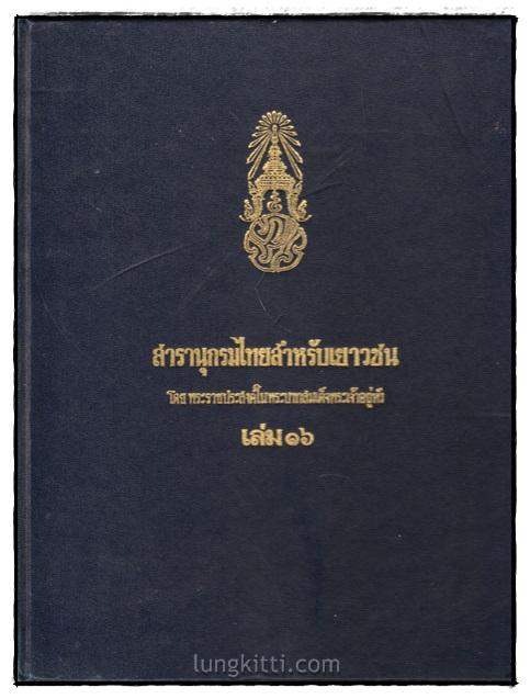 สารานุกรมไทยสำหรับเยาวชน เล่ม 16