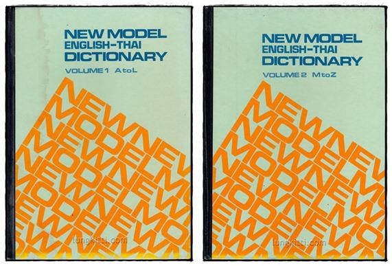 NEW MODEL ENGLISH – THAI DICTONARY VOLUME 1-2