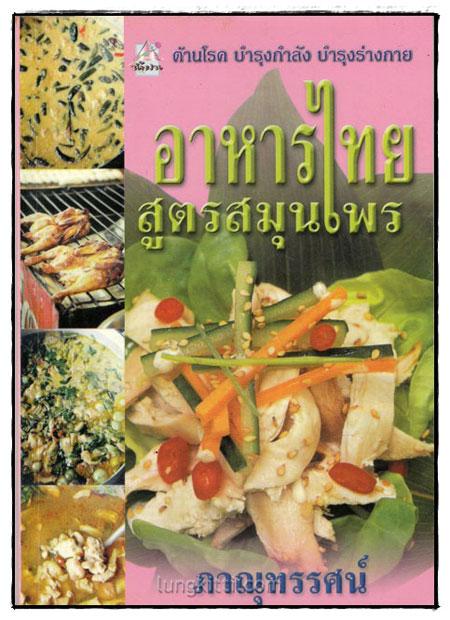 อาหารไทยสูตรสมุนไพร