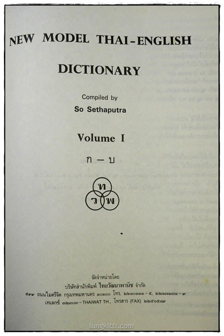 NEW MODEL THAI-ENGLISH  DICTIONARY  (Volume 1-2)/ So Sethaputra 1