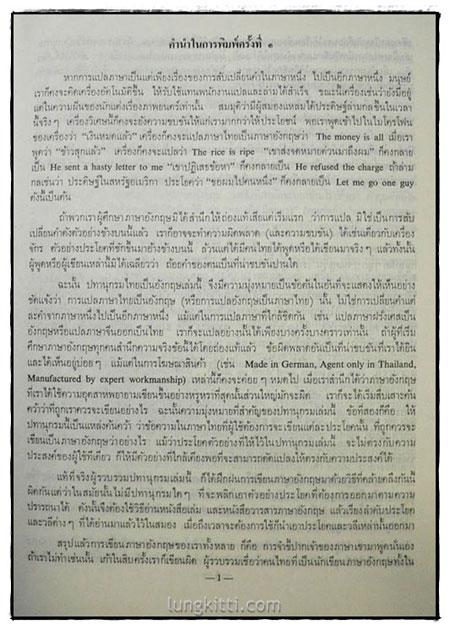 NEW MODEL THAI-ENGLISH  DICTIONARY  (Volume 1-2)/ So Sethaputra 3