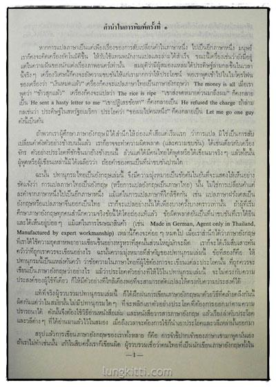 NEW MODEL THAI-ENGLISH  DICTIONARY  (Volume 1-2)/ So Sethaputra 4