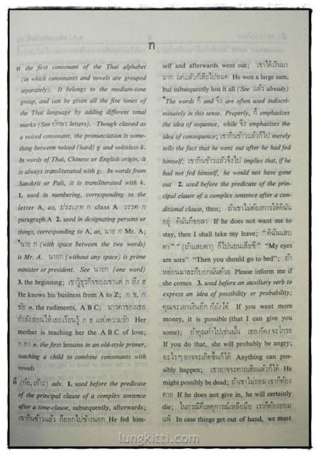 NEW MODEL THAI-ENGLISH  DICTIONARY  (Volume 1-2)/ So Sethaputra 5