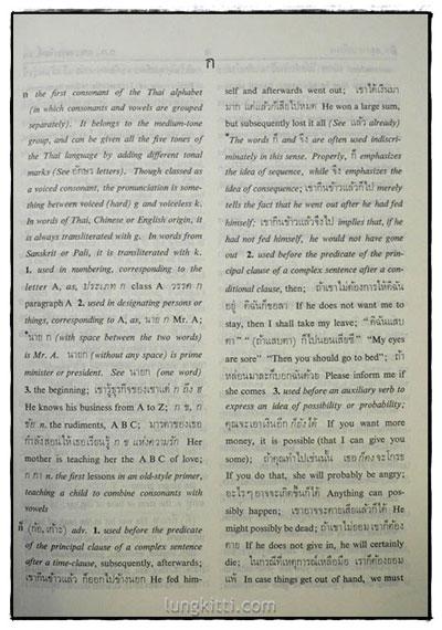 NEW MODEL THAI-ENGLISH  DICTIONARY  (Volume 1-2)/ So Sethaputra 6