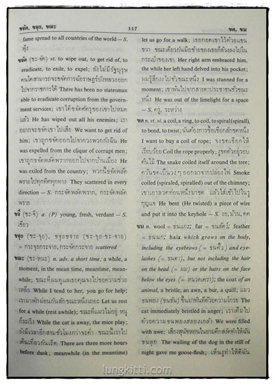 NEW MODEL THAI-ENGLISH  DICTIONARY  (Volume 1-2)/ So Sethaputra 8