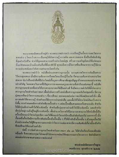 สารานุกรมไทยสำหรับเยาวชน เล่ม 16 1