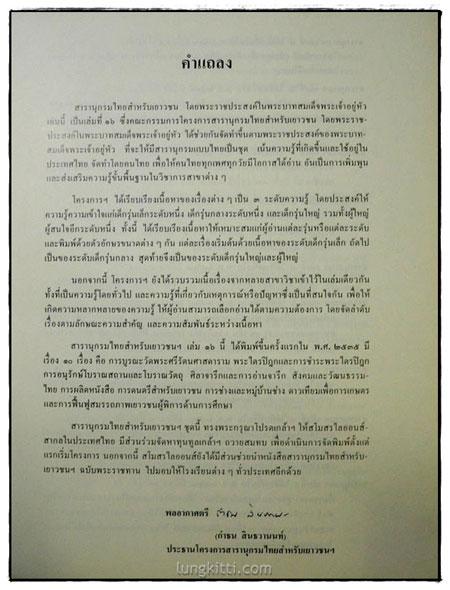 สารานุกรมไทยสำหรับเยาวชน เล่ม 16 2