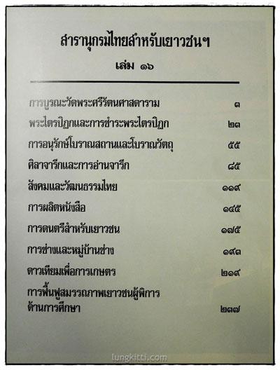 สารานุกรมไทยสำหรับเยาวชน เล่ม 16 3