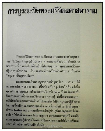 สารานุกรมไทยสำหรับเยาวชน เล่ม 16 5