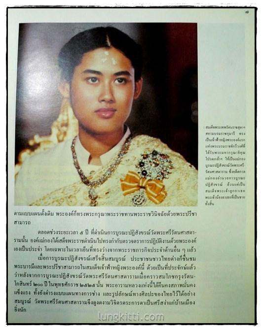 สารานุกรมไทยสำหรับเยาวชน เล่ม 16 4