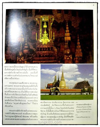 สารานุกรมไทยสำหรับเยาวชน เล่ม 16 6