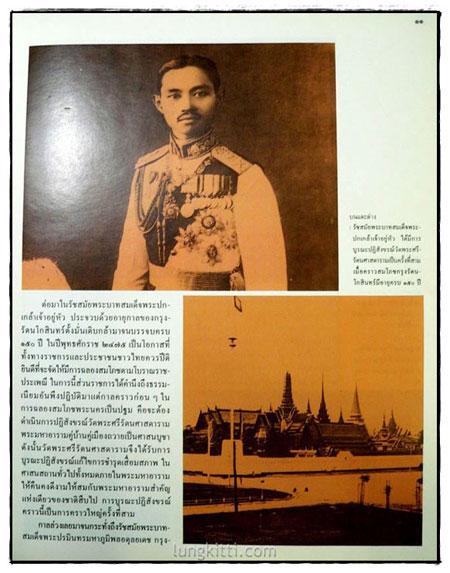 สารานุกรมไทยสำหรับเยาวชน เล่ม 16 7