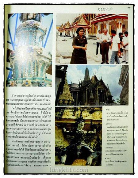 สารานุกรมไทยสำหรับเยาวชน เล่ม 16 8
