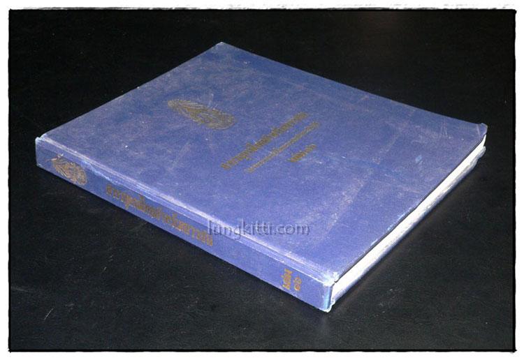 สารานุกรมไทยสำหรับเยาวชน เล่ม 16 9