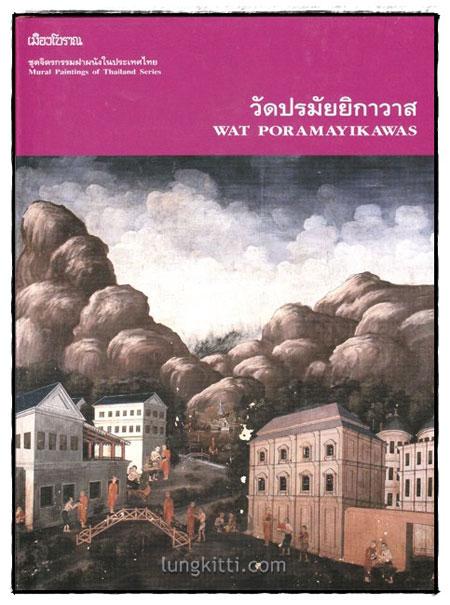 จิตรกรรมฝาผนังในประเทศไทย วัดปรมัยยิกาวาส