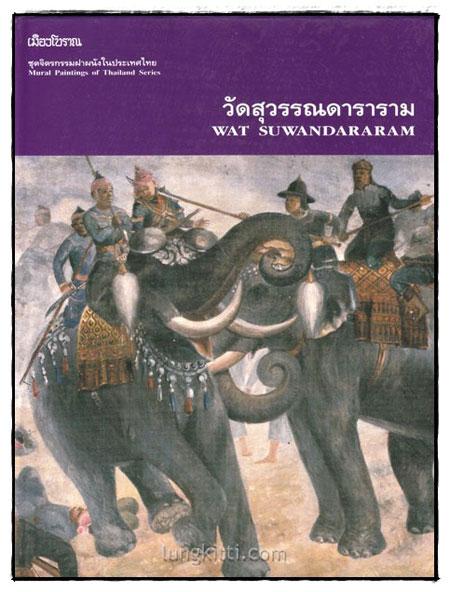 จิตรกรรมฝาผนังในประเทศไทย วัดสุวรรณดาราม