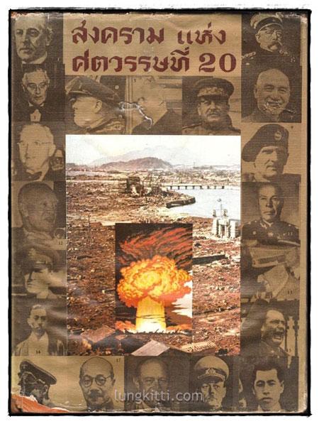 สงคราม แห่งศตวรรที่ 20
