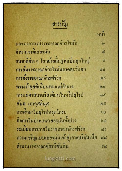 ปาฐกถาประวัติศาสตร์ มัธยสมัย (ตอน 1-2) 3