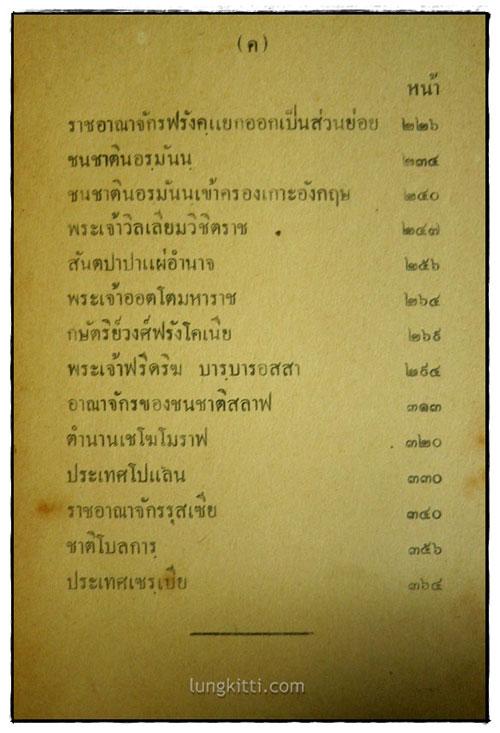 ปาฐกถาประวัติศาสตร์ มัธยสมัย (ตอน 1-2) 4