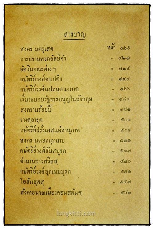 ปาฐกถาประวัติศาสตร์ มัธยสมัย (ตอน 1-2) 7
