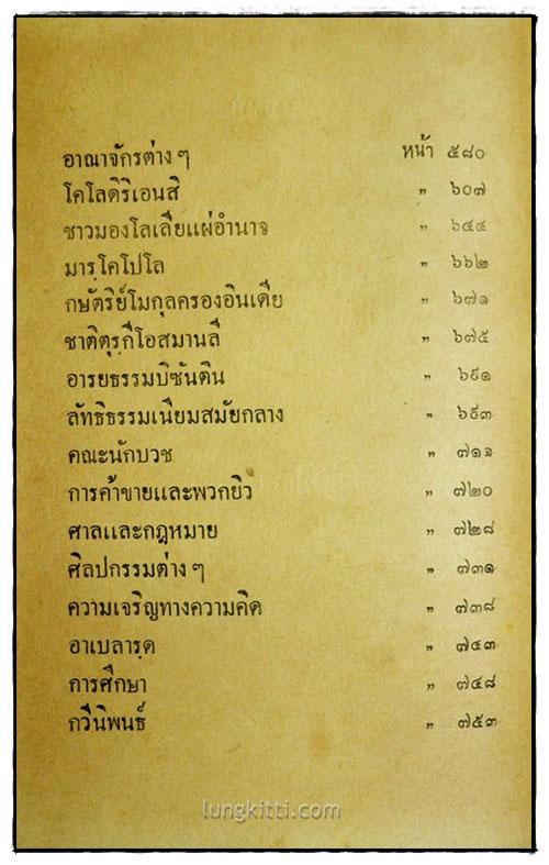ปาฐกถาประวัติศาสตร์ มัธยสมัย (ตอน 1-2) 8