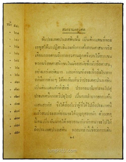 ปาฐกถาประวัติศาสตร์ มัธยสมัย (ตอน 1-2) 9