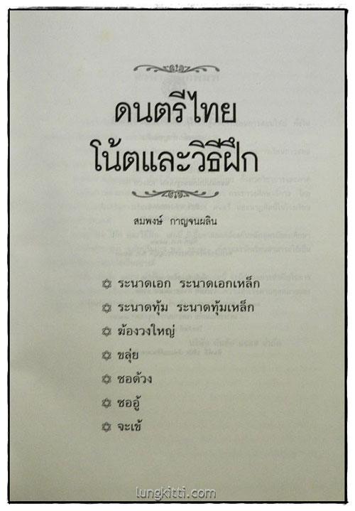 ดนตรีไทย โน้ตและวิธีฝึก / สมพงษ์ กาญจนผลิน 1