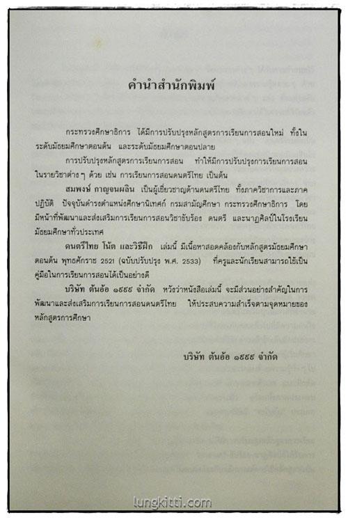 ดนตรีไทย โน้ตและวิธีฝึก / สมพงษ์ กาญจนผลิน 2