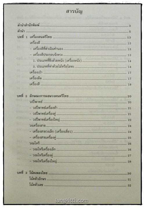 ดนตรีไทย โน้ตและวิธีฝึก / สมพงษ์ กาญจนผลิน 3
