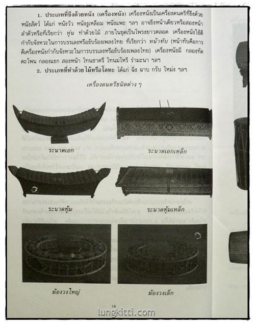 ดนตรีไทย โน้ตและวิธีฝึก / สมพงษ์ กาญจนผลิน 5