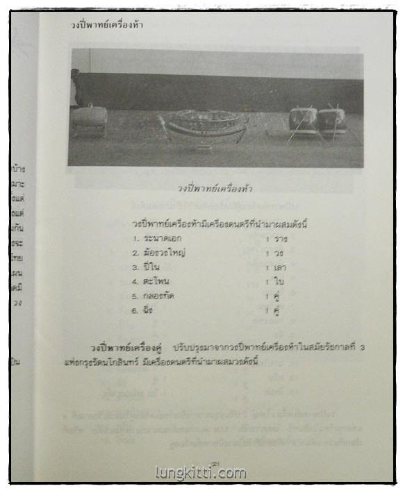 ดนตรีไทย โน้ตและวิธีฝึก / สมพงษ์ กาญจนผลิน 6