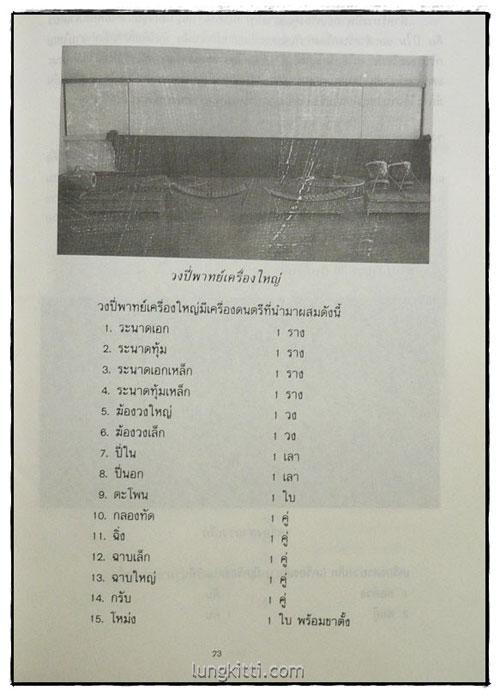 ดนตรีไทย โน้ตและวิธีฝึก / สมพงษ์ กาญจนผลิน 7