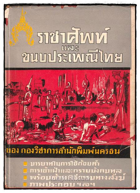 ราชาศัพท์ และขนบประเพณีไทย