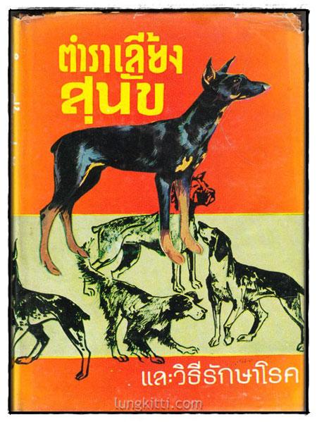 ตำราเลี้ยงสุนัข และ วิธีรักษาโรค / หลวงสำราญเกษตรพันธุ์