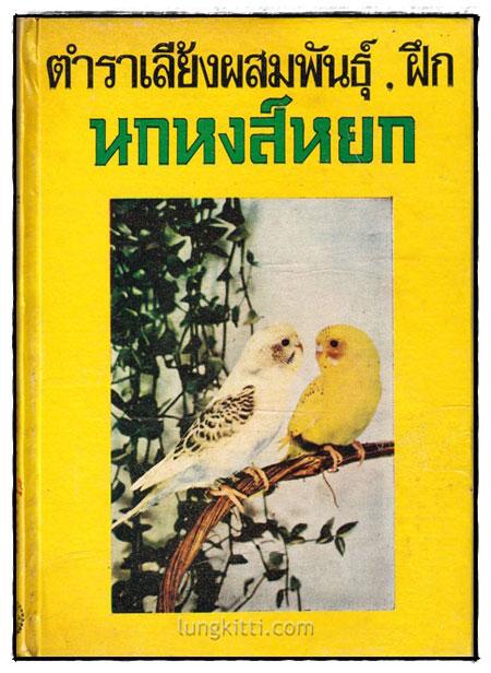 ตำราเลี้ยงผสมพันธุ์ – ฝึก นกหงส์หยก