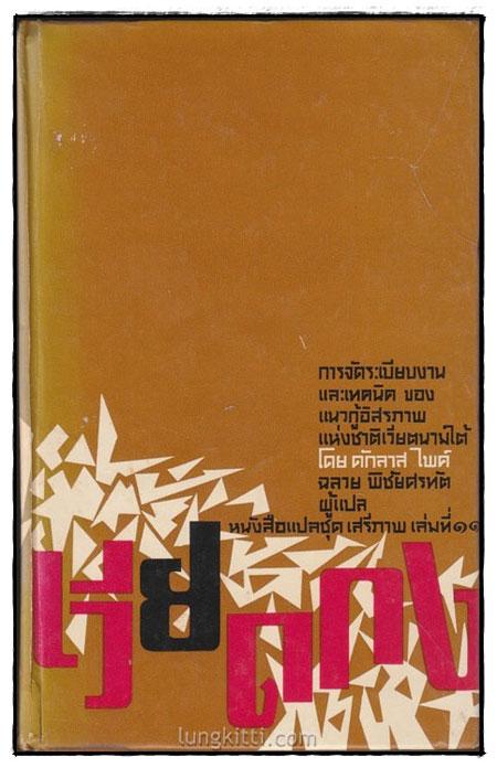 เวียดกง : หนังสือแปลชุดเสรีภาพ เล่มที่ 11