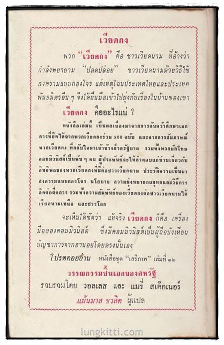 เวียดกง : หนังสือแปลชุดเสรีภาพ เล่มที่ 11 1