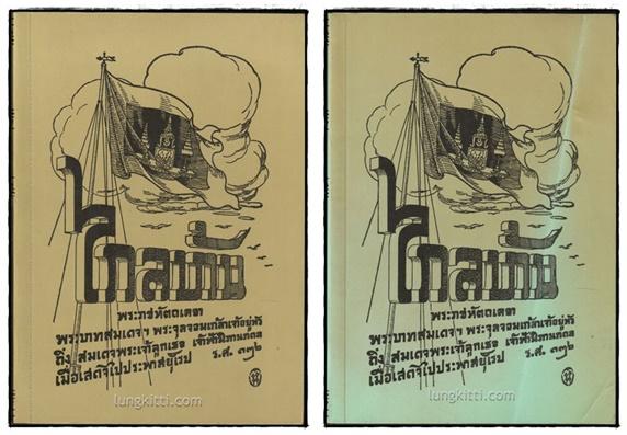 ไกลบ้าน (2 เล่มจบ) / อนุสรณ์ในงานพระราชทานเพลิงศพ พลเรือเอก สันติภาพ  หมู่มิ่ง