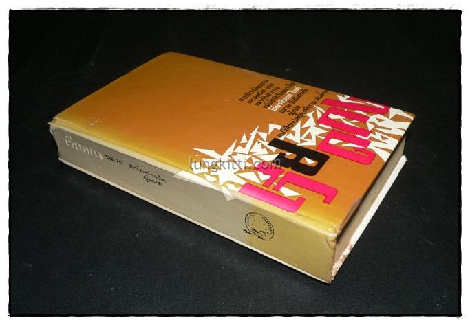 เวียดกง : หนังสือแปลชุดเสรีภาพ เล่มที่ 11 6