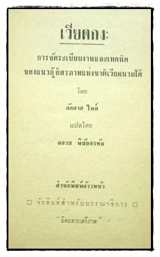 เวียดกง : หนังสือแปลชุดเสรีภาพ เล่มที่ 11 2