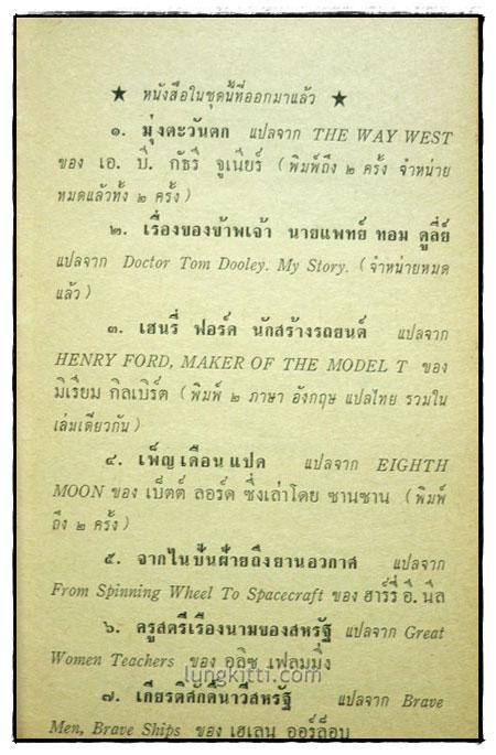 เวียดกง : หนังสือแปลชุดเสรีภาพ เล่มที่ 11 3