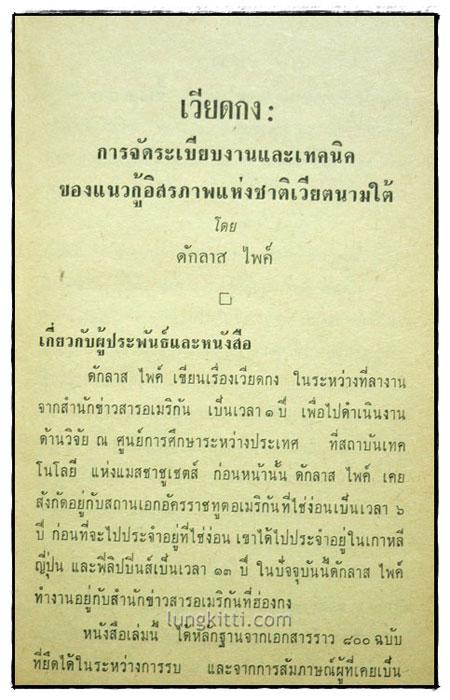 เวียดกง : หนังสือแปลชุดเสรีภาพ เล่มที่ 11 4