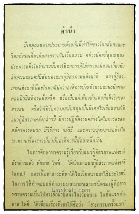 เวียดกง : หนังสือแปลชุดเสรีภาพ เล่มที่ 11 5