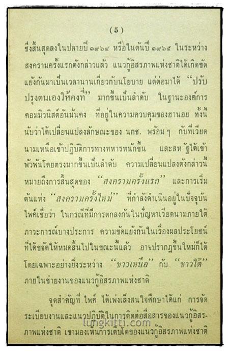 เวียดกง : หนังสือแปลชุดเสรีภาพ เล่มที่ 11 7