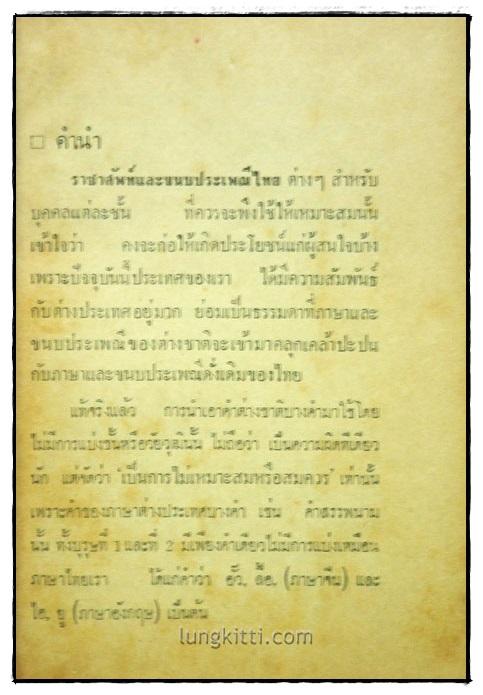 ราชาศัพท์ และขนบประเพณีไทย 1