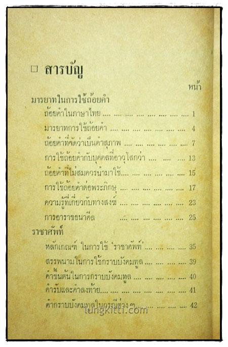 ราชาศัพท์ และขนบประเพณีไทย 2