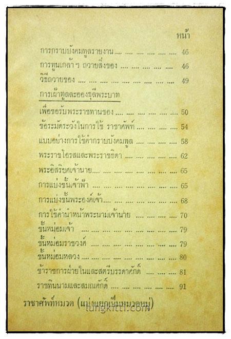 ราชาศัพท์ และขนบประเพณีไทย 3