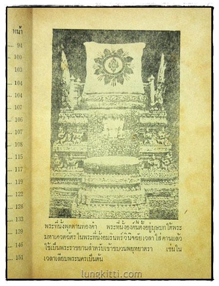 ราชาศัพท์ และขนบประเพณีไทย 4
