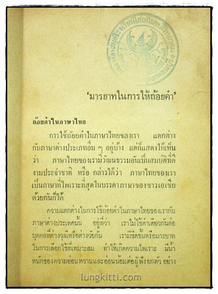 ราชาศัพท์ และขนบประเพณีไทย 5
